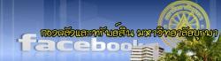 facebook กองคลัง