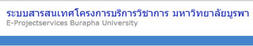 ระบบสารสนเทศโครงการบริการวิชาการ มหาวิทยาลัยบูรพา